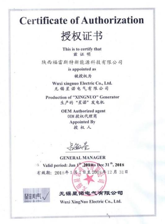 无锡星诺电气的授权证书