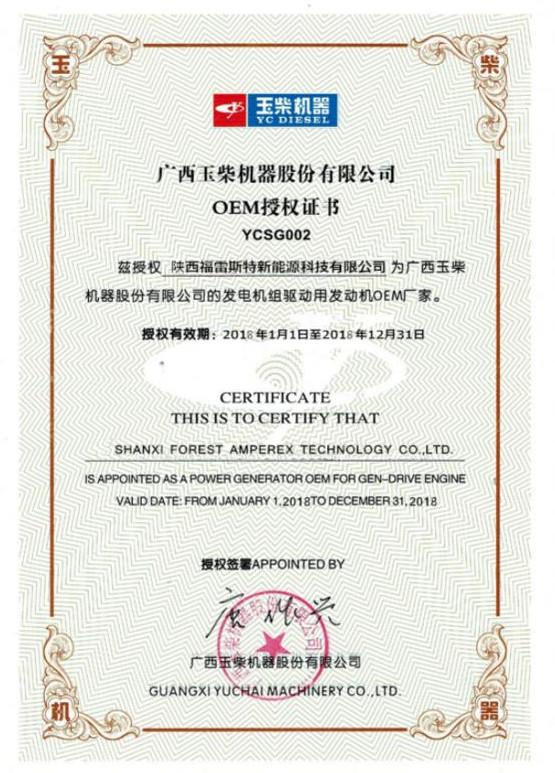 玉柴机电OEM授权证书