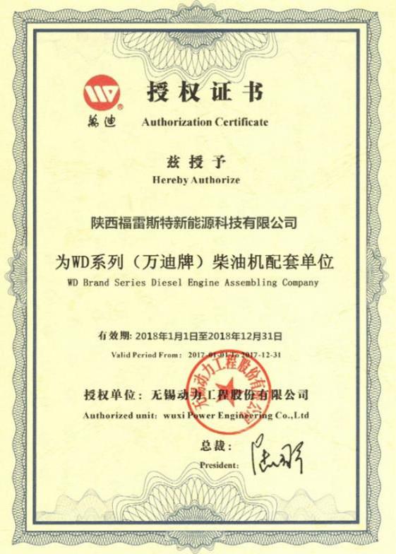 WD系列(万迪牌)授权证书