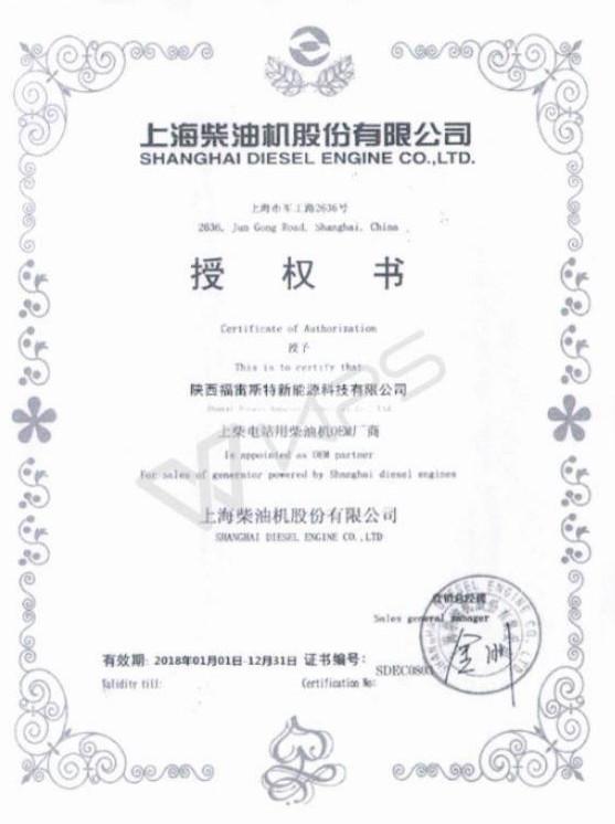 上海yabo88亚博体育app机的授予书