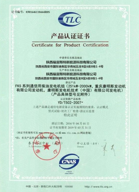 康明斯电动机的产品认证书